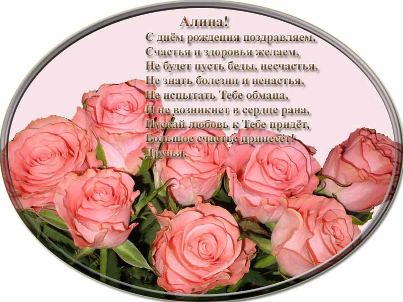 posdravljaem_alina_cheremnyh
