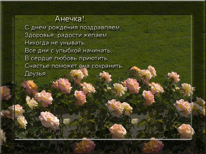 posdravljaem_ane4ka_love