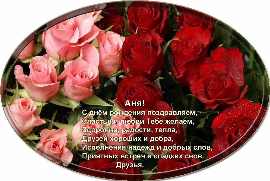 posdravljaem_anna-smetanina