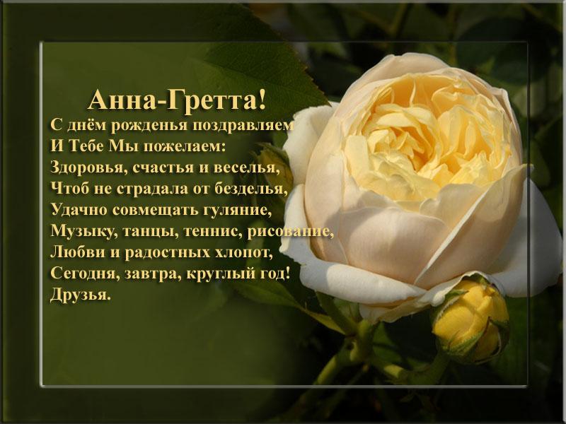 posdravljaem_anna_gretta