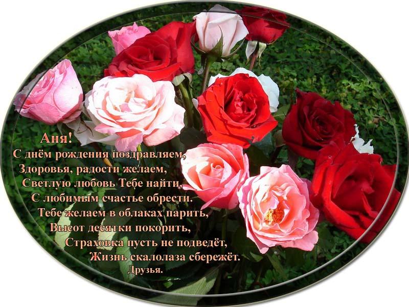 posdravljaem_anna_krayushkina