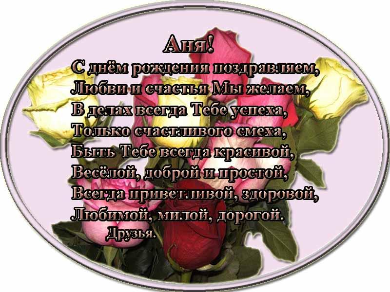 posdravljaem_anna_nikolenko