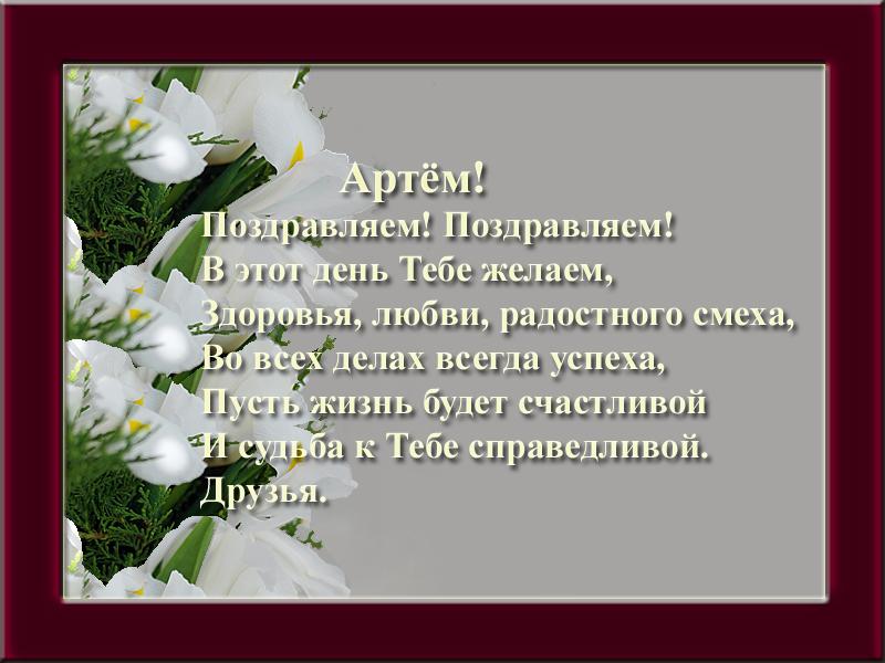 posdravljaem_artem_krasnov