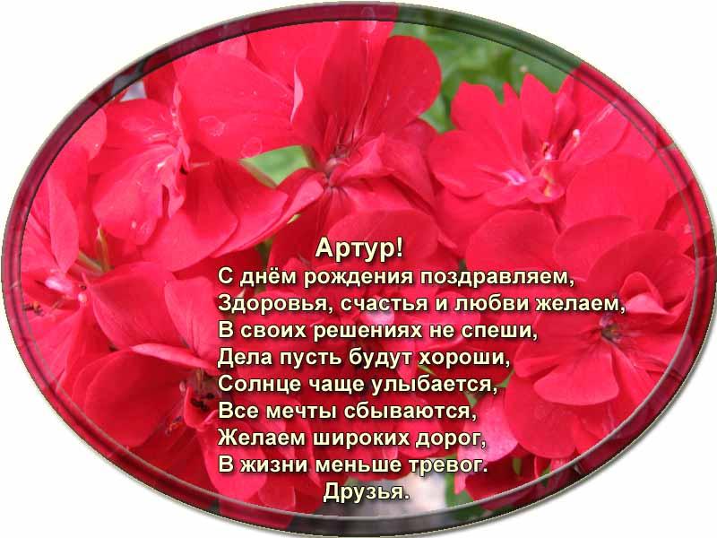 posdravljaem_artur_obolonin