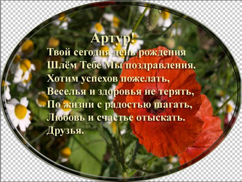 posdravljaem_artur_rakotsa
