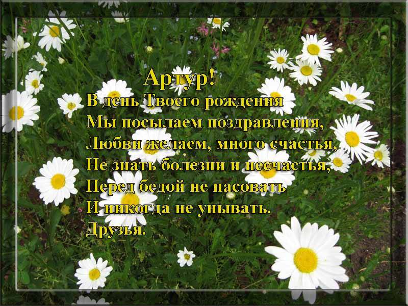 posdravljaem_artur_vladychenko