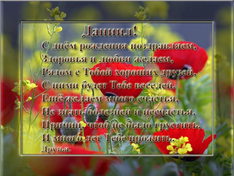 posdravljaem_daniil_kul