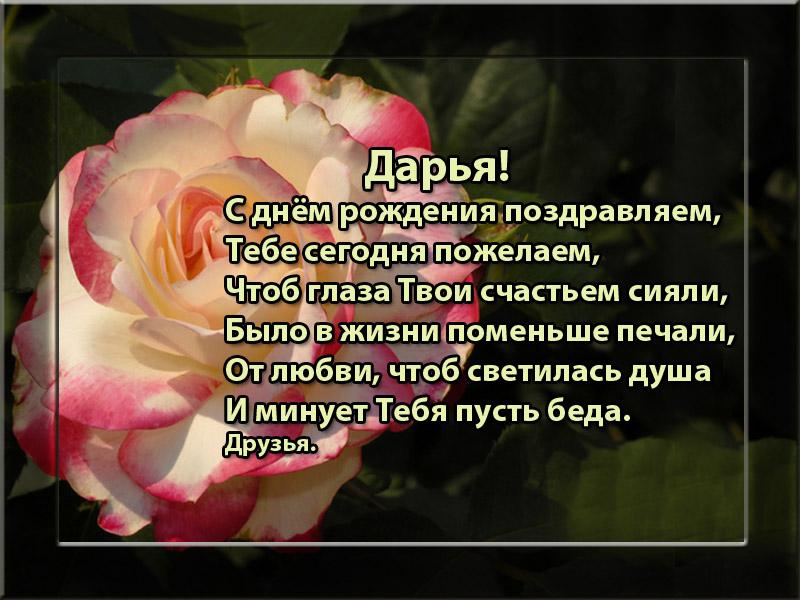 posdravljaem_darya_sam