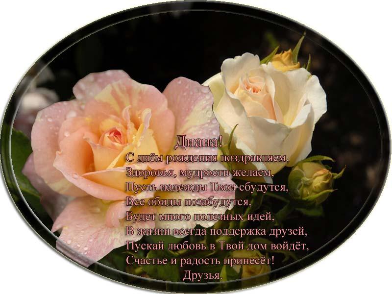 posdravljaem_diana_kozorenko