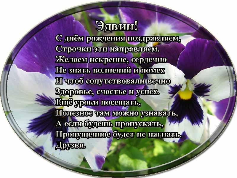 posdravljaem_edvin_skomarovski