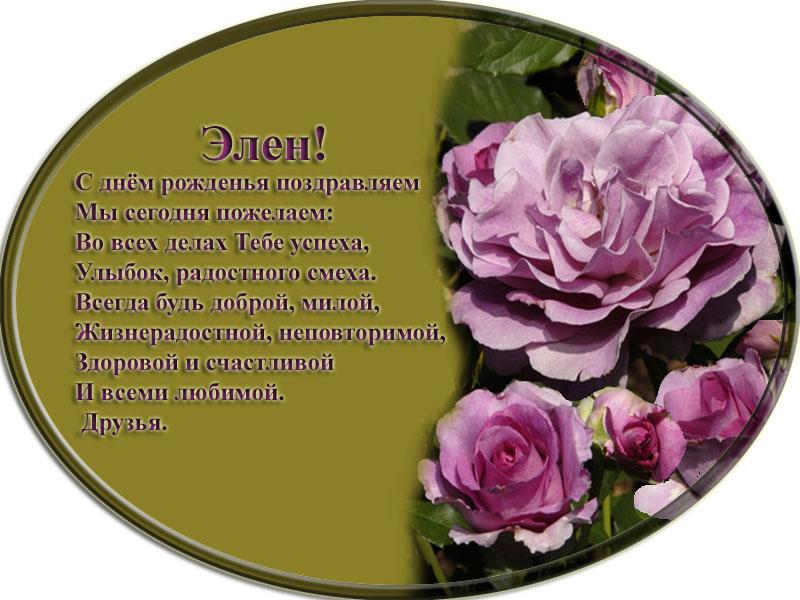 posdravljaem_elen_kazarjan