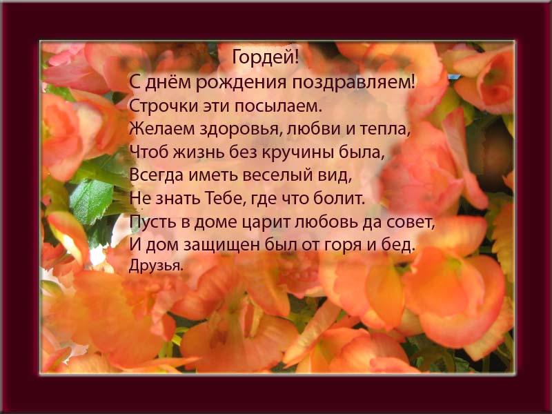 posdravljaem_gordei_vo
