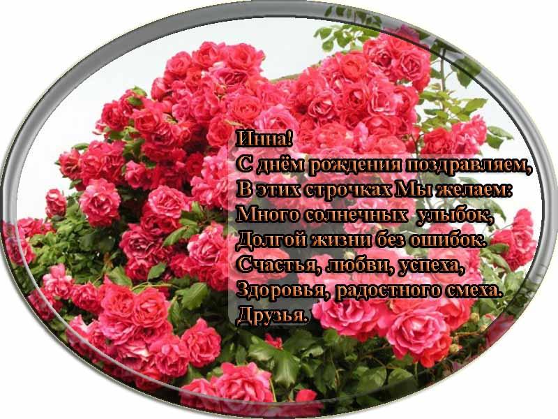 posdravljaem_inna_ruu