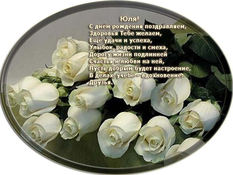 posdravljaem_julia_grigorjeva