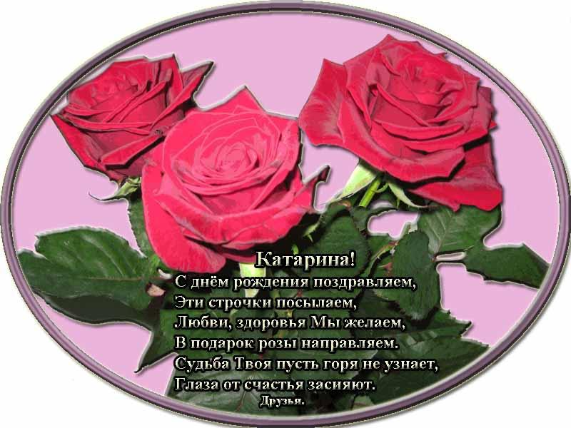 posdravljaem_katarina_belousova