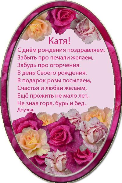 posdravljaem_kate_korh