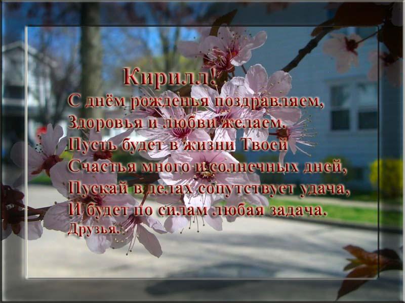 posdravljaem_kirill_bel