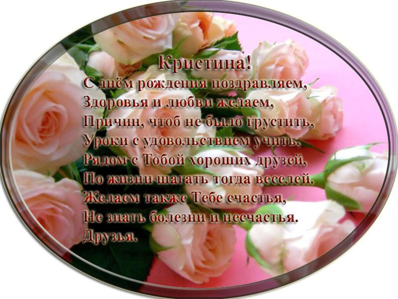 posdravljaem_kristina_dushina