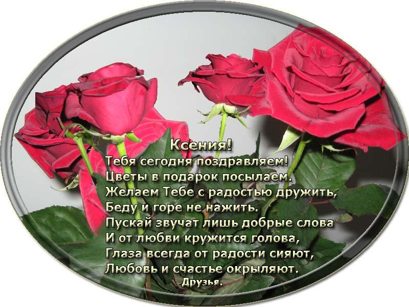 posdravljaem_ksenia_bolshakova