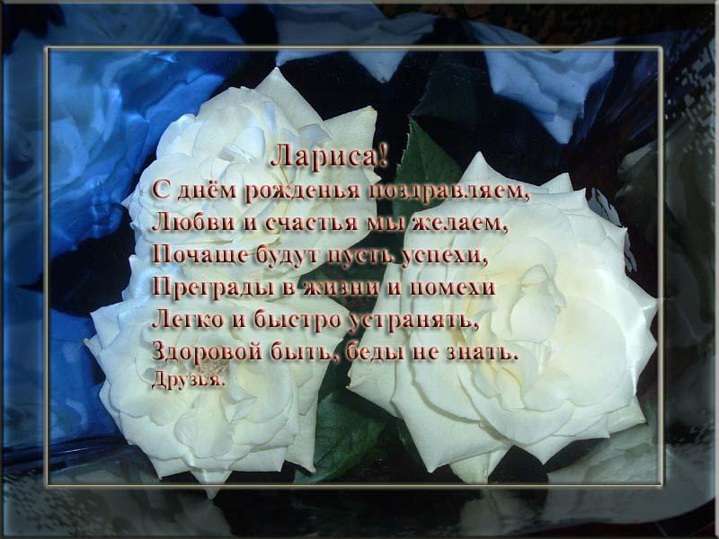posdravljaem_larissa_shi