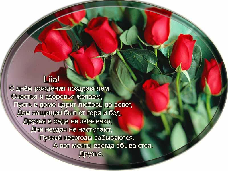 posdravljaem_liia-koreline