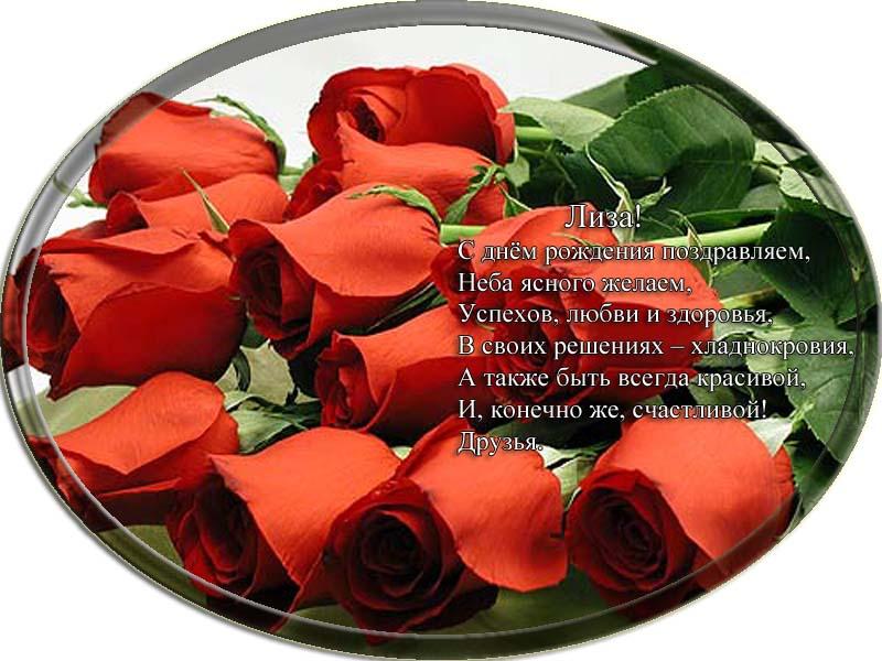 posdravljaem_liza_shumskaja
