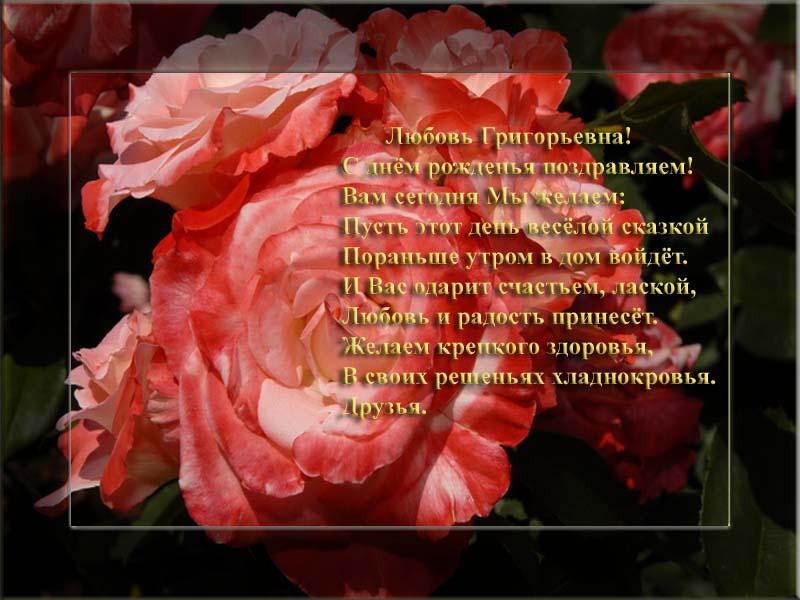 posdravljaem_ljubov_gr