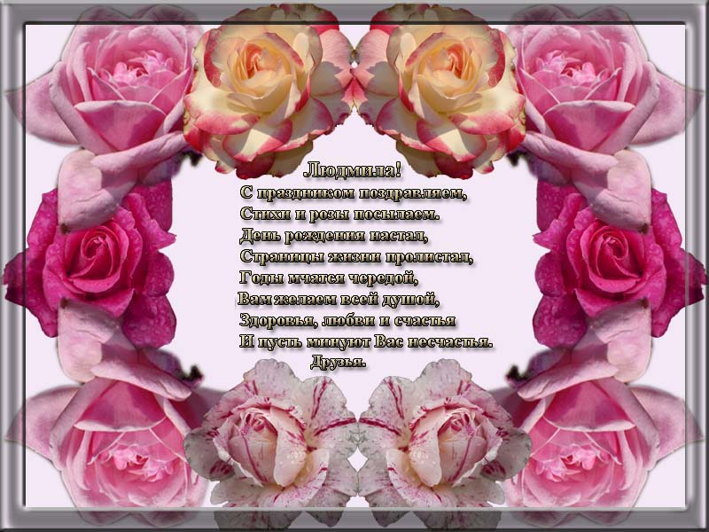 posdravljaem_ljudmilla_rozhdestvenskaja