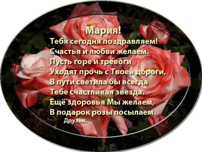 posdravljaem_marija_sigal