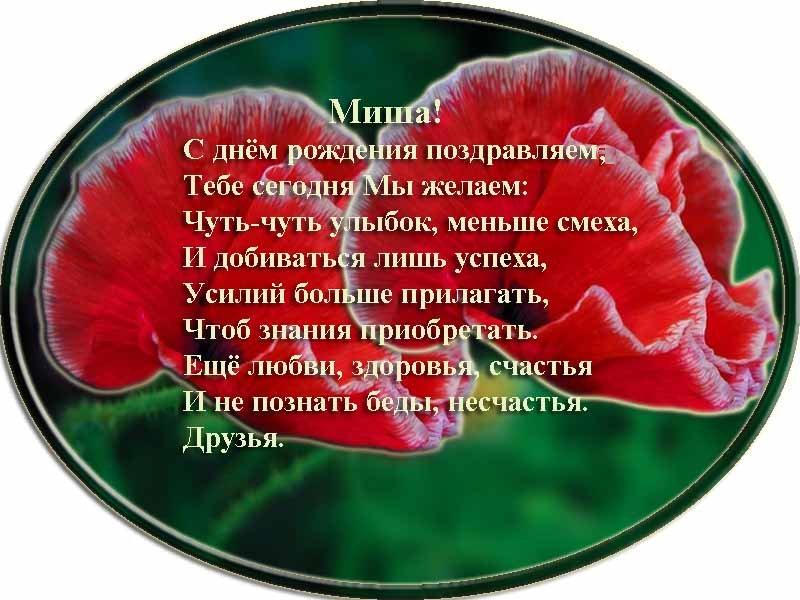 posdravljaem_mihhail_sdobnov