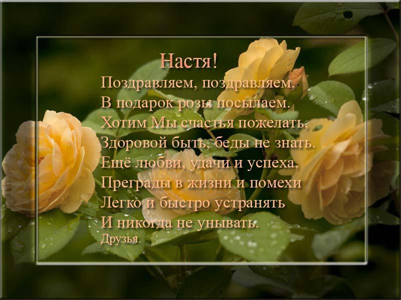 posdravljaem_nastja_ga