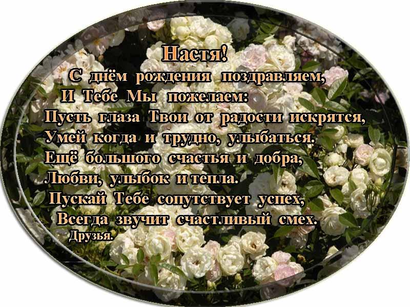 posdravljaem_nastja_kor
