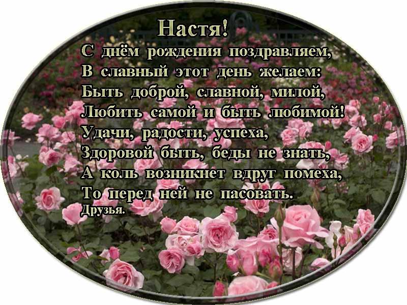 posdravljaem_nastja_vorontsova