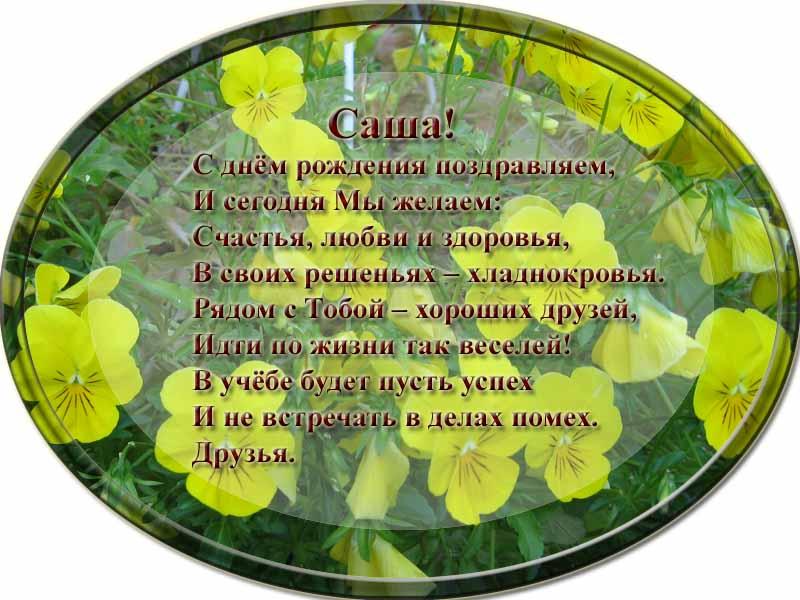 posdravljaem_sasha_bespalov