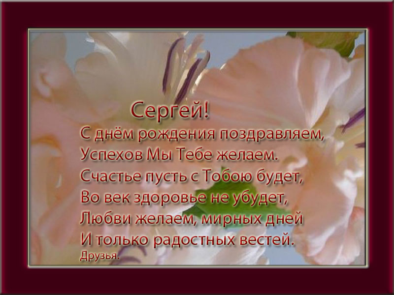 posdravljaem_sergei_du