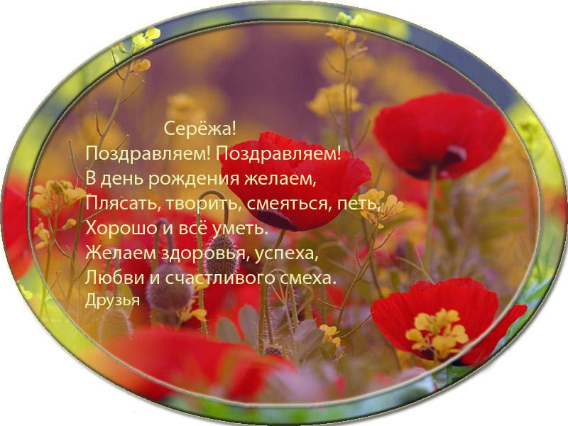 posdravljaem_sergei_nat