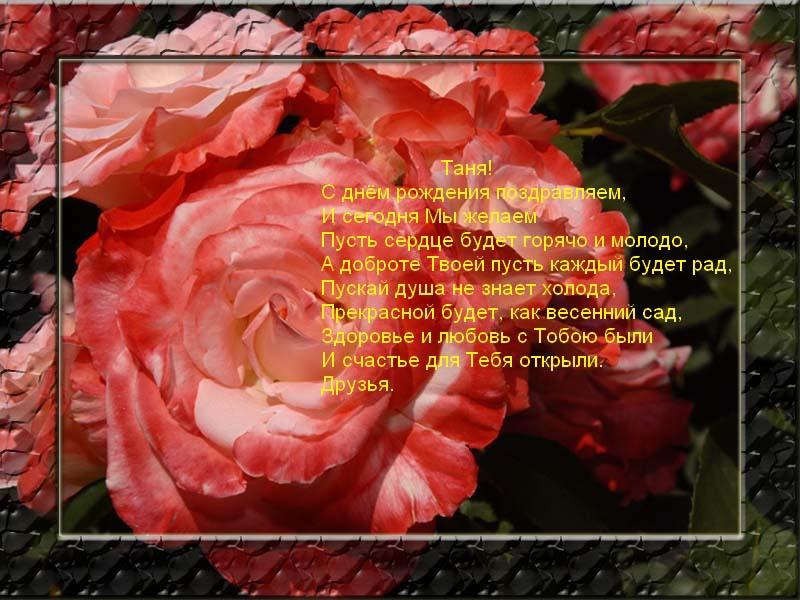posdravljaem_tatjana_kolt