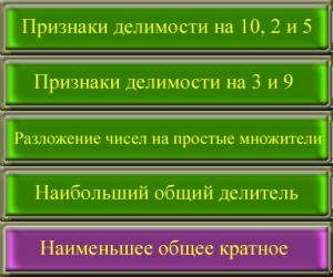 Delimost_naturalnih_chisel_2